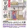 三好 昌子(著)『京の縁結び 縁見屋の娘』読了