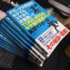 著者分に20冊ほど発売前に頂きました