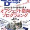 『Software Design 2021年3月号』を読んでオブジェクト指向について考え直してみた
