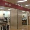 もうすぐ閉店、無印良品・西友王寺店