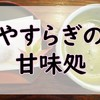 古民家かっふぇ~(*´з`)♪