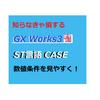 【中級編】PLC(シーケンサ)によるGX Works3のST(ストラクチャーテキスト)言語 条件分岐ーCASEー