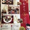 【東銀座】鮨壮石 - おせちの予約は26日まで送料無料