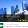 2017年 悩めるJAL、JGCマイル修行 ~計画1~