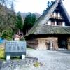 世界遺産は素朴な日本の原風景【富山:五箇山】