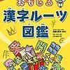 子どもが漢字を覚えなくて困っている親におすすめの一冊