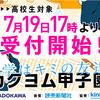 応募要項公開!「カクヨム甲子園2019」&同時開催「大人も子供も参加できる! カクヨム甲子園《テーマ別》」