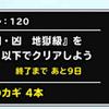 DQMSL アニバーサリーミッション3「魔物たちの楽園・凶 地獄級を総ウェイト140以下でクリアしよう」を達成しました。