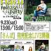 9.23(土)歌うたいコンテストグランプリHaru CD発売イベント開催