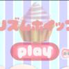 【リズムホイップ】最新情報で攻略して遊びまくろう!【iOS・Android・リリース・攻略・リセマラ】新作の無料スマホゲームアプリが配信開始!