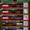 【黒ウィズ】プレイヤーレベル550を達成して秘技の大結晶<自己犠牲魔術>ゲット!