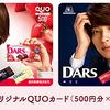 第5弾ダースを買って横浜流星オリジナルQUOカードを当てよう!キャンペーン