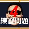ヤバババーン攻略「練習問題4【本番編】」 #モンスト