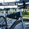 【New自転車】FUJI KLUMSYを購入。一緒に買った物と欲しい物
