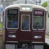 8/23 阪急1307編成試運転