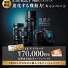 OM-D E-M1 Mark II Ver.3.0リリース/OM-D E-M1 Mark II&PROレンズ キャッシュバックキャンペーンがスタート(2019/6/21〜9/30)
