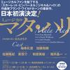 韓国創作ミュージカル「MATAHARI(マタハリ・마타하리)」日本キャスト版上演決定!ですってよ。