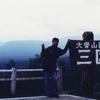 (初)北海道ツーリング1994 4日目 かなやま湖~帯広~三国峠~層雲峡