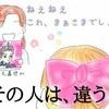 I ♡ 宝塚 ヅカオタコラム(日常編)③ そんなに不思議?宝塚の世界