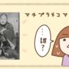 【マチプラ4コマ漫画】初めての仙台四郎/仙台四郎の謎
