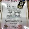【速報】水戸黄門漫遊マラソン完走しました!
