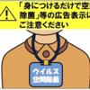 「空間除菌」スポ庁購入VS厚労省は推奨せず。