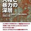 「あいちトリカエナハーレ」と大村知事の発言をめぐる諸問題、について