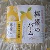 爽やかなおやつ 檸檬のバームクーヘン:メヌエット(千葉県我孫子市)