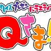 Qさま!! 8/6 感想まとめ