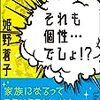 【書評】姫野蒼子「それも個性・・・でしょ!?」