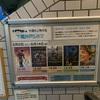 【映画館】何年かぶりに下高井戸シネマに行ってみた