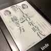 【お金・稼ぎ方】「人生100年時代の稼ぎ方」勝間和代・久保明彦・和田裕美:著
