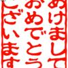 今年もよろしくお願いします。2019元旦。山崎行太郎(哲学者、文芸評論家)。