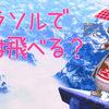【FF14】グルポSS「空中撮影3/パラソルで空は飛べるのか」(エオキナ#245)