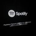 PS4のPlaystation Music(Spotify)で「接続中にエラーが発生しました」と出て音楽が聴けないときの対処法