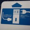 羽田のコンセントサービスが充実(電源マップ)