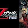 「機動戦士Ζガンダム A New Translation -星を継ぐ者-」4月11日19時〜BS12にて放送なのです!!