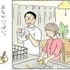 「親子正麺」はなぜ炎上させられたのか?(マルちゃん正麺PR漫画)