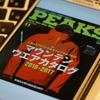 Kindle unlimited:「PEAKS 2016年11月号」 マウンテンウェアカタログは見るべし!