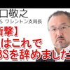 伊藤詩織さんが日本のメディアの在り方も指摘