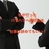【実録・体験談】パワハラ対策「訴えてみた」【仕事を辞めたい】