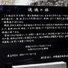 魂魄の塔 - 以前、本土のウヨが 「まだ骨があるのか?沖縄県民は怠け者だな、骨があるのに掘りもしない」と書きこんだが、無知にもほどがある