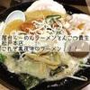 屋台ラーメンとんこつ貴生(たかお)松戸本店 これぞ真夜中のラーメン !!!
