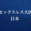 《セックスレス大国の日本》セックスレスの定義とは?結婚制度×セックスレスの狭間にいる私。