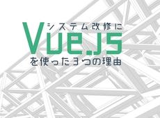 レガシーシステムの大規模リプレイスで分かった「Vue.jsでSPAならNuxt.jsが有力」