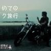 はじめてのバイク旅~伊勢・熊野詣で編②
