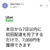 初めてUber eatsの配達員をして1時間で8500円を稼いだ話