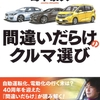 最強のクルマバイヤーズガイド『2017年版間違いだらけのクルマ選び』が今年も刊行!