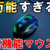 【Razer Naga Pro レビュー】ボタンが付け替え可能だと!?オールジャンルに対応可能な万能すぎるゲーミングマウスを使ってみたら本当にすごかった...