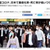 「新型コロナ、日本で重症化率・死亡率が低いワケ 高橋泰教授が『感染7段階モデル』で見える化」